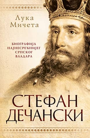 Stefan Dečanski - Luka Mičeta