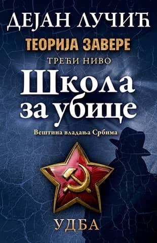 Teorija zavere III - Škola za ubice - Dejan Lučić