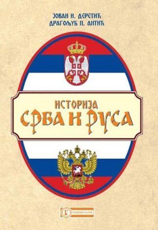 ISTORIJA SRBA I RUSA I-II -Dragoljub Antić, Jovan I. Deretić