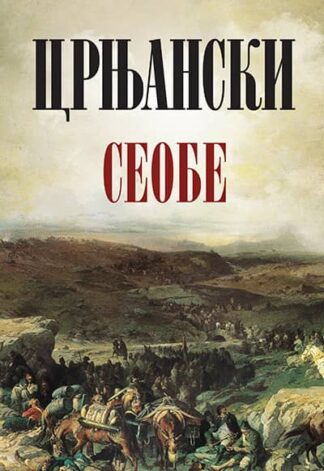 Seobe – Miloš Crnjanski