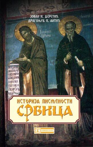 SRBICA - ISTORIJA PISMENOSTI - Jovan I Deretić, Dragoljub Antić