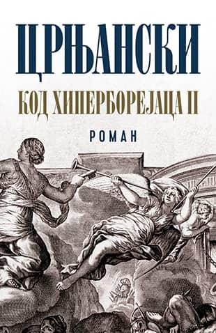 KOD HIPERBOREJACA II - Miloš Crnjanski