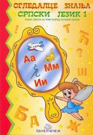 OGLEDALCE ZNANJA SRPSKI JEZIK 1- Svetlana Milenković