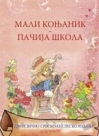 MALI KONJANIK / PAČIJA ŠKOLA – Dvojezično srpsko-englesko izdanje Jovan Jovanović zmaj