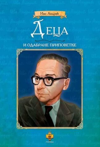 DECA I ODABRANE PRIPOVETKE - Ivo Andrić