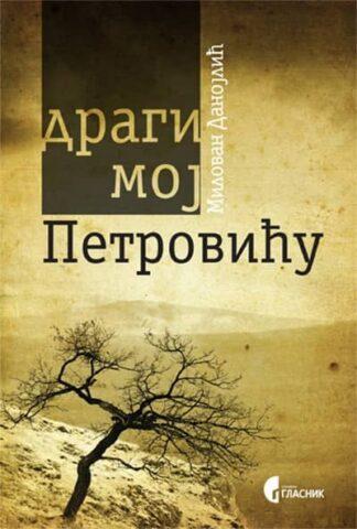 DRAGI MOJ PETROVIĆU - Milovan Danojlić