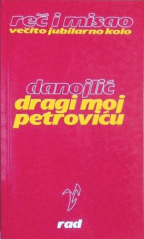 DRAGI MOJ PETROVIĆU – Milovan Danojlić