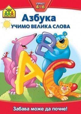 SCHOOL ZONE - AZBUKAČ - UČIMO VELIKA SLOVA - Grupa autora