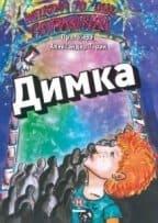 DIMKA Aleksandar Torik