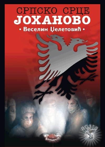 SRPSKO SRCE JOHANOVO - Veselin Dželatović