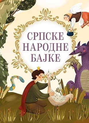 SRPSKE NARODNE BAJKE - Grupa autora