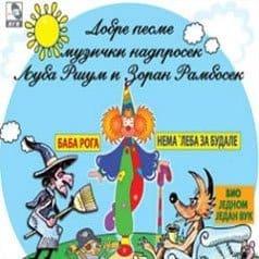 DOBRE PESME MUZIČKI NADPROSEK - Ljubivoje Ršumović, Zoran Rambosek