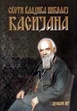KASIJANA - Vladika Nikolaj