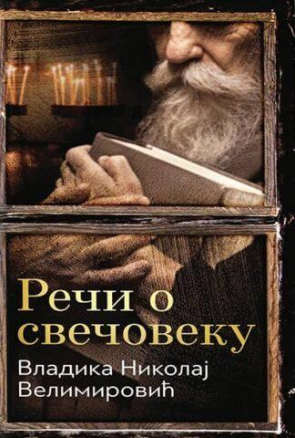 REČI O SVEČOVEKU - Nikolaj Velimirović