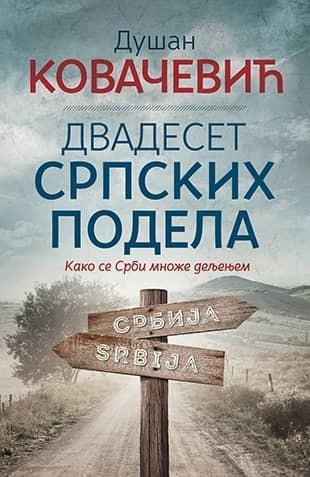 DVADESET SRPSKIH PODELA - Dušan Kovačević