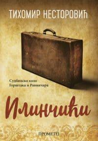 ILINČIĆI - Tihomir Nestorović