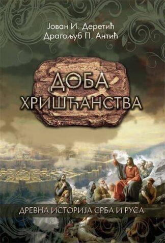 DOBA HRIŠĆANSTVA - Jovan I. Deretić, Dragoljub P. Antić