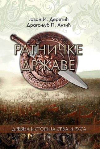 RATNIČKE DRŽAVE - Dragoljub P. Antić, Jovan I. Deretić