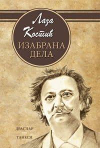 IZABRANA DELA - Laza Kostić