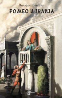 ROMEO I JULIJA - Vilijam Šekspir