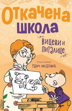 OTKAČENA ŠKOLA - Grupa autora