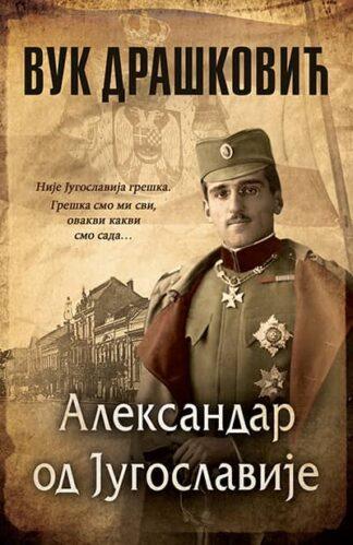 ALEKSANDAR OD JUGOSLAVIJE - Vuk Drašković (Ćirilica)