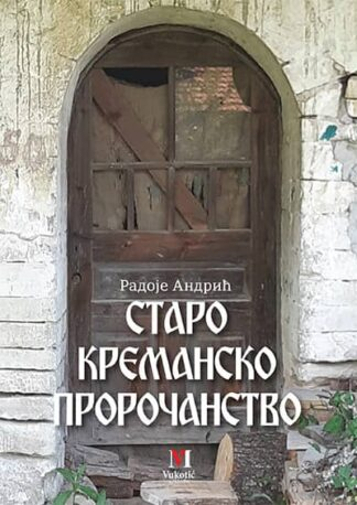 STARO KREMANSKO PROROČANSTVO - Radoje Andrić