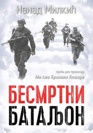BESMRTNI BATALJON - Nenad Milkić
