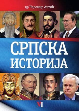 SRPSKA ISTORIJA - Čedomir Antić