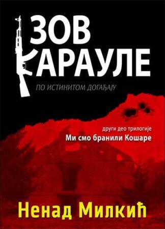 ZOV KARAULE - Nenad Milkić