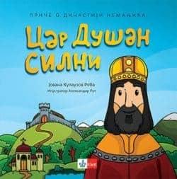 CAR DUŠAN SILNI - Jovana Kulauzov Reba