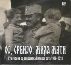 OJ SRBIJO MILA MATI - Various