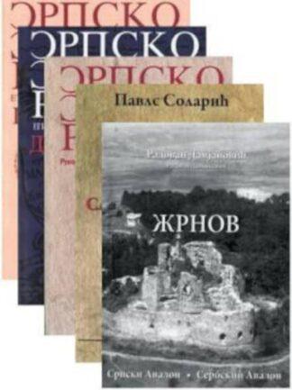 Srpsko srpski rečnik, Komplet, 5 knjiga - Radovan Damjanović