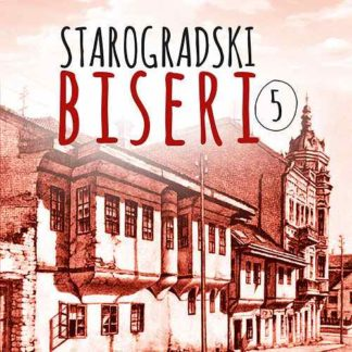STAROGRADSKI BISERI, 5 - Various CD