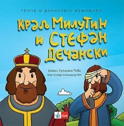 KRALJ MILUTIN I STEFAN DEČANSKI-Jovana Kulauzov Reba