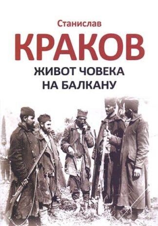 ŽIVOT ČOVEKA NA BALKANU - Stanislav Krakov