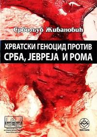 HRVATSKI GENOCID protiv Srba, Jevreja i Roma- Srboljub Živanović