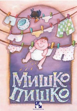 MIŠKO PIŠKO - Simeon Marinković