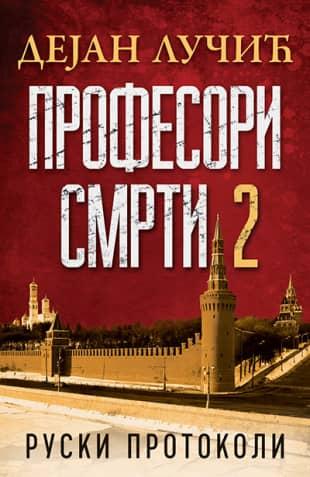 Profesori smrti 2: Ruski protokoli - Dejan Lučić