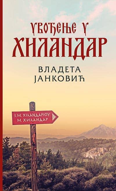 UVOĐENJE U HILANDAR - Vladeta Janković