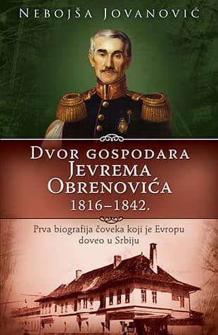 DVOR GOSPODARA JEVREMA OBRENOVIĆA 1816-1842-Nebojša Jovanović