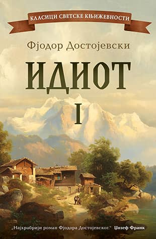 IDIOT – I TOM - Fjodor Mihailovič Dostojevski