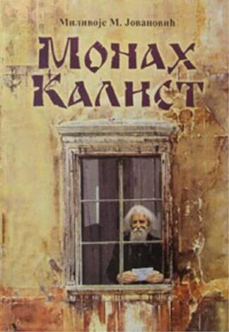 MONAH KALIST - MILIVOJE M. JOVANOVIĆ