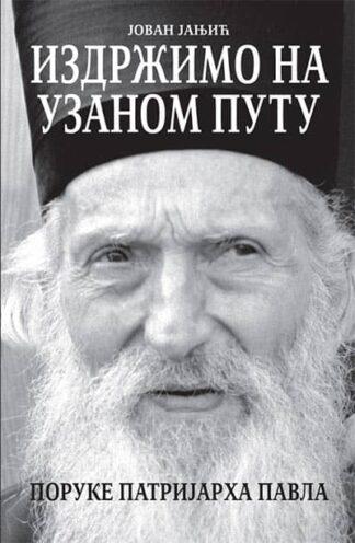 IZDRŽIMO NA UZANOM PUTU: PORUKE PATRIJARHA PAVLA-Jovan Janjić