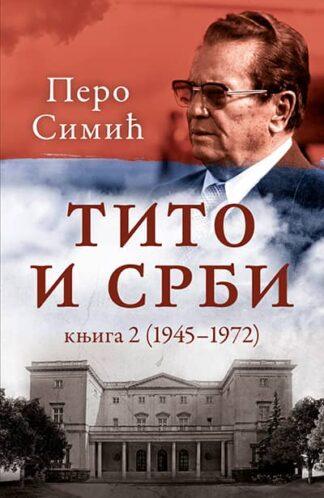 Tito i Srbi, knjiga 2 (1945–1972)-Pero Simić