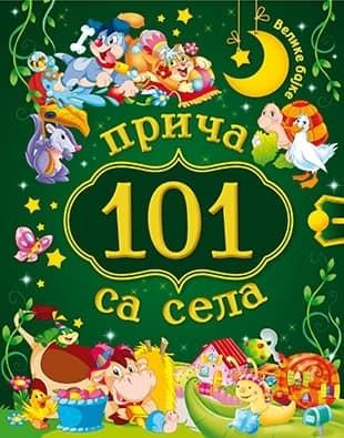 101 PRIČA SA SELA - Grupa autora