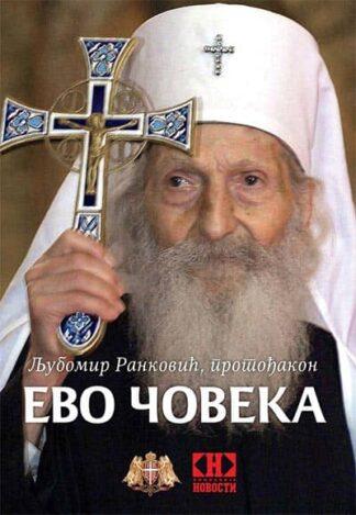 EVO ČOVEKA - Ljubomir Ranković