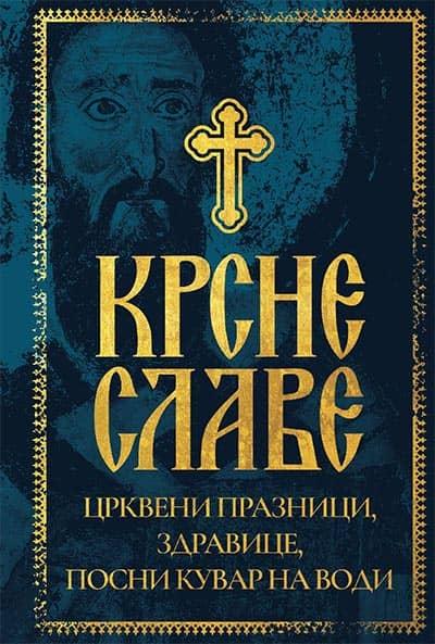 KRSNE SLAVE - Nikola Miletić