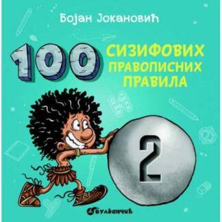 100 SIZIFOVIH PRAVOPISNIH PRAVILA 2-Bojan Jokanovic