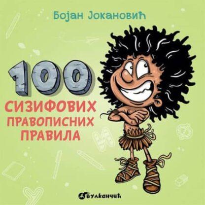 100 SIZIFOVIH PRAVOPISNIH PRAVILA-Bojan Jokanovic